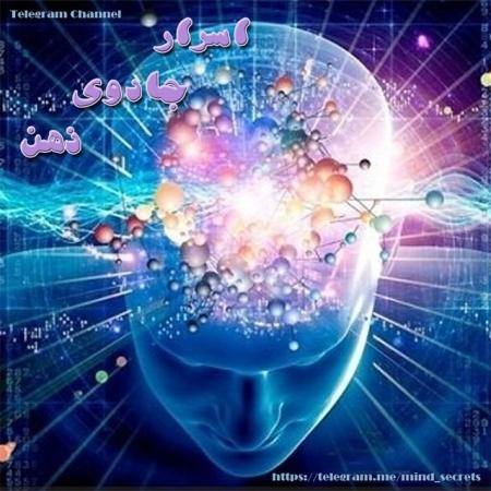 کانال اسرار جادوی ذهن
