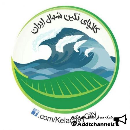 کانال کلاچای نگین شمال ایران