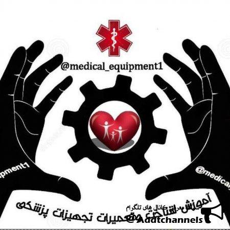 کانال مهندسی پزشکی ایران