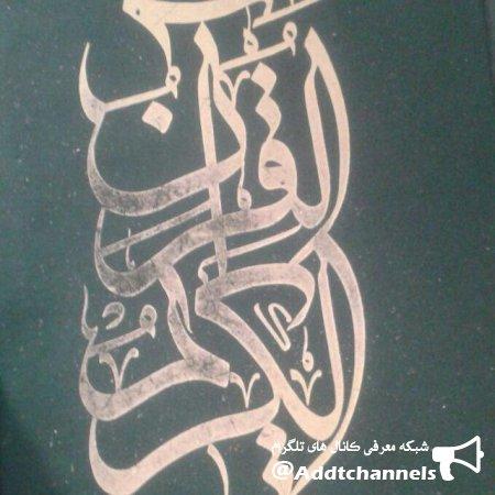 کانال جلسه قرآنی