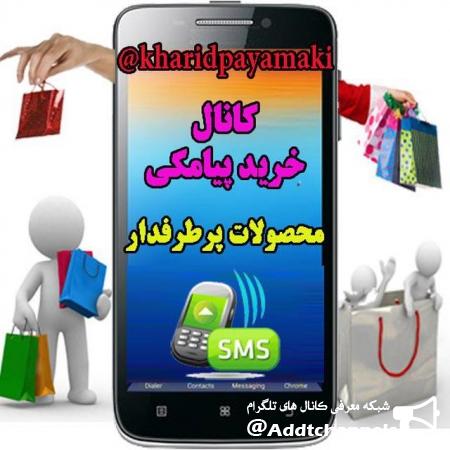 کانال خرید پیامکی