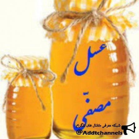 کانال عسل مصفی