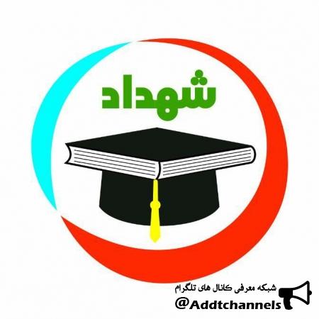 کانال مشاوره تحصیلی شهداد
