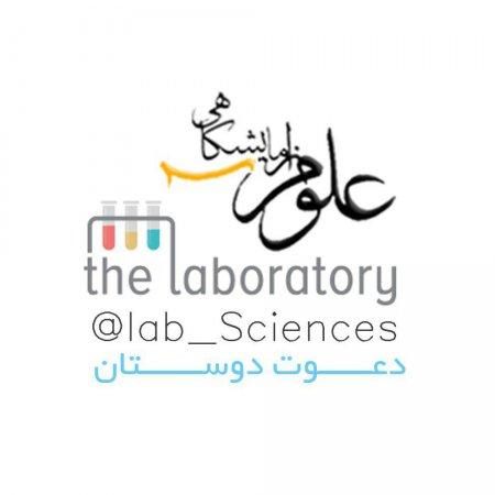 کانال علوم آزمایشگاهی