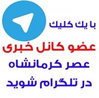 کانال عصر کرمانشاه اخبار کرمانشاه