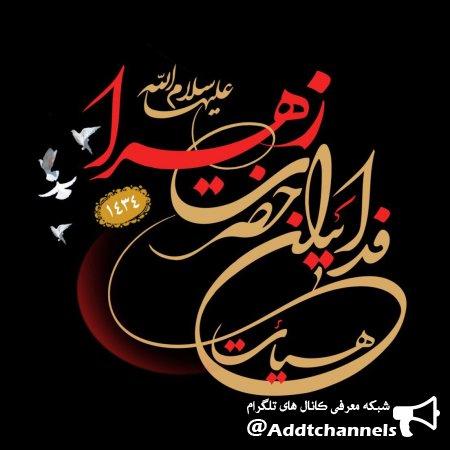 کانال حضرت زهرا (سلام الله عليها)