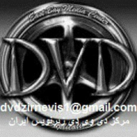 کانال مرکز دی وی دی زیرنویس ایران