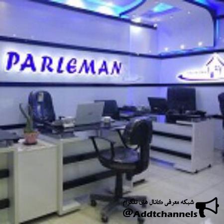 کانال املاک پارلمان