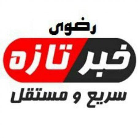 کانال اخبار خراسان رضوی