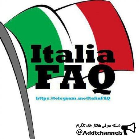کانال سوالات متداول ایتالیا