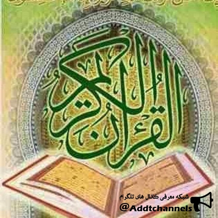 کانال The Holy Quran in English
