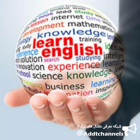 کانال مرکز آموزش سریع زبان انگلیسی