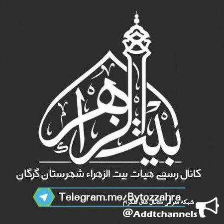کانال رسمی هیئت بیت الزهرا(س) گرگان