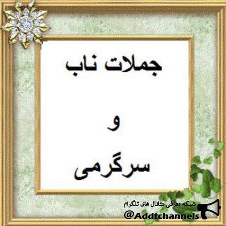 کانال جملات ناب وسرگرمی