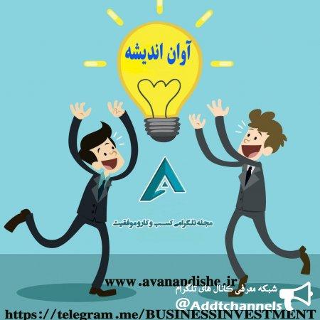 کانال مجله تلگرامی کسب و کار و موفقیت
