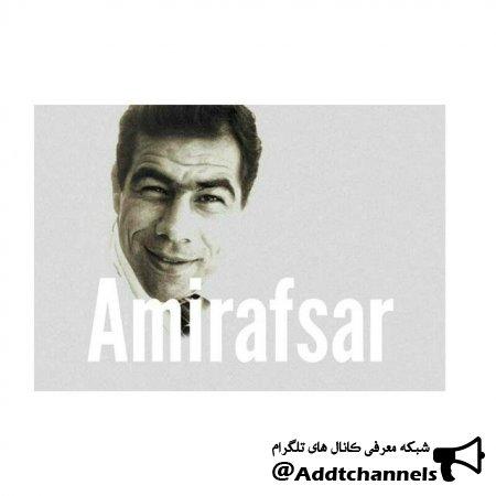 کانال Amirafsar