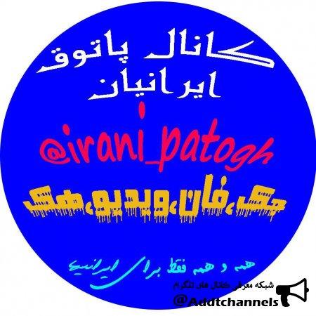 کانال پاتوق ایرانیان
