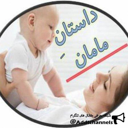 کانال داستان مامان