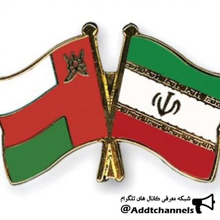 کانال رسمی تجارت با عمان