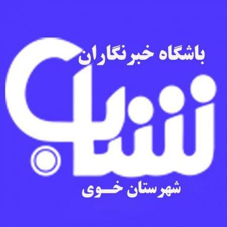 کانال باشگاه خبرنگاران شباب خوی