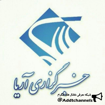 کانال خبرگزاری آریا