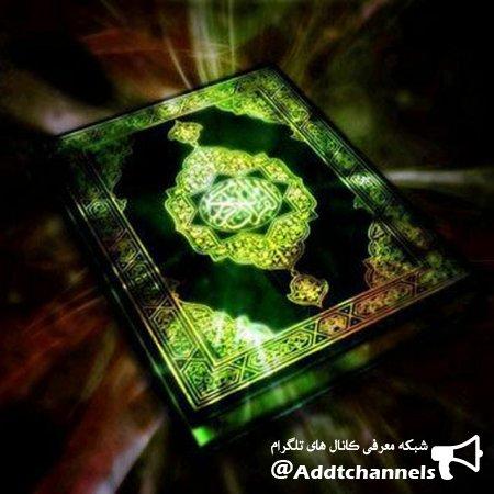 کانال مهدویت.قرآنی.سخنان ارزشمند