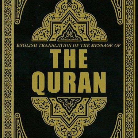 کانال The Holy Quran