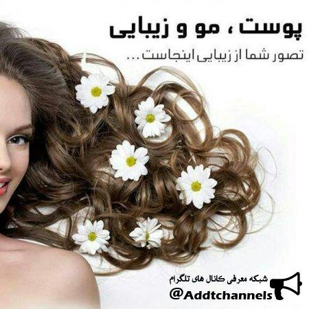 کانال پوست مو و زیبایی