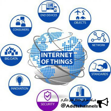 کانال اینترنت اشیاء