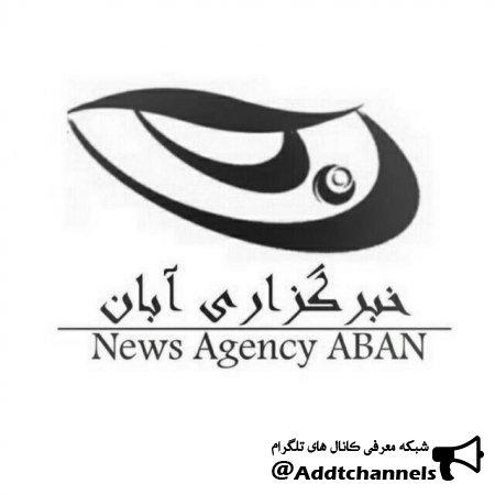 کانال خبرگزاری آبان