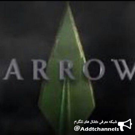کانال arrow