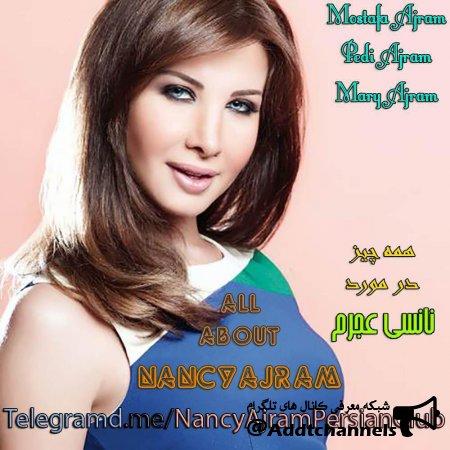 کانال طرفداران نانسی عجرم