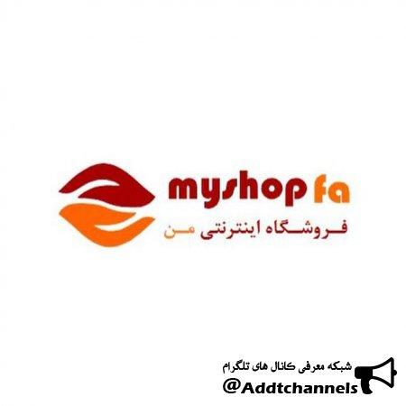 کانال فروشگاه اینترنتی من