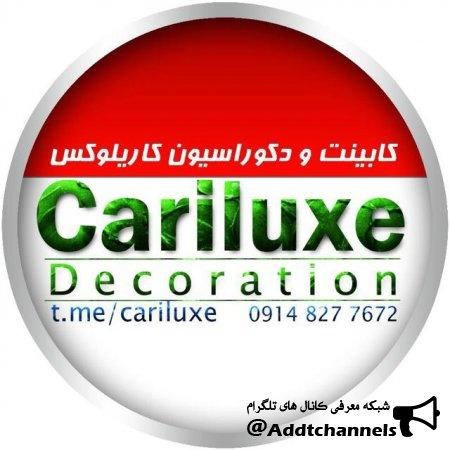 کانال cariluxe