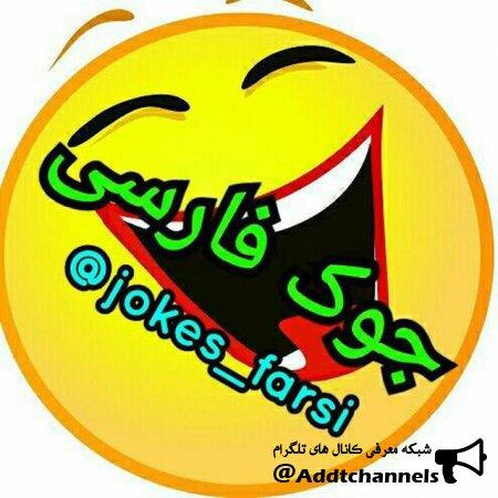 کانال جوک فارسی