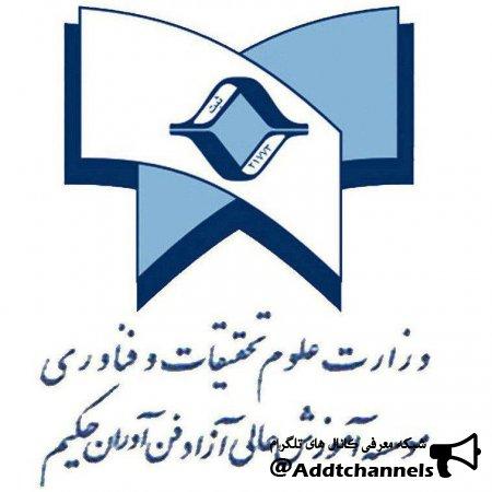 کانال مرکزآموزش فوق تخصصی ecu