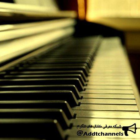 کانال piano