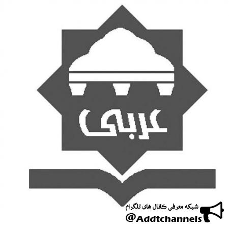 کانال پایگاه کیفیت بخشی کشوری عربی