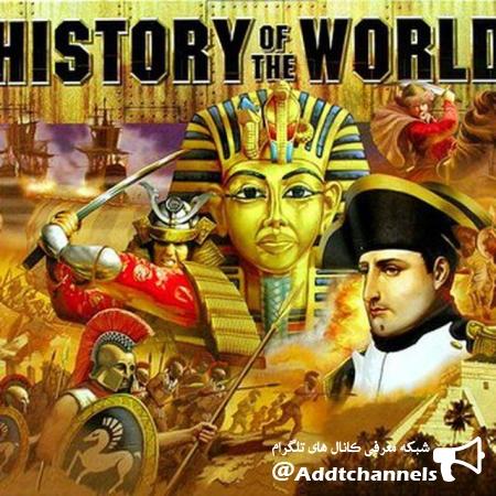 کانال عجایب تاریخی ایران