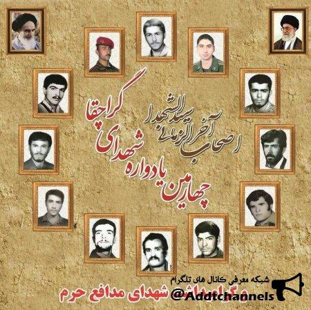 کانال خادمین و رهروان الشهدا