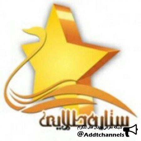 کانال ستاره طلایی