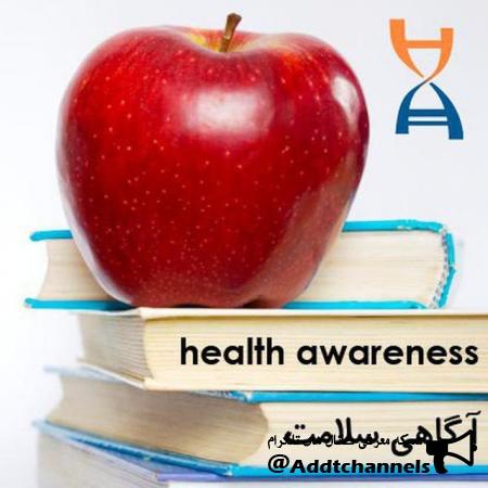 کانال آگاهی سلامت