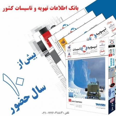 کانال تهویه و تاسیسات