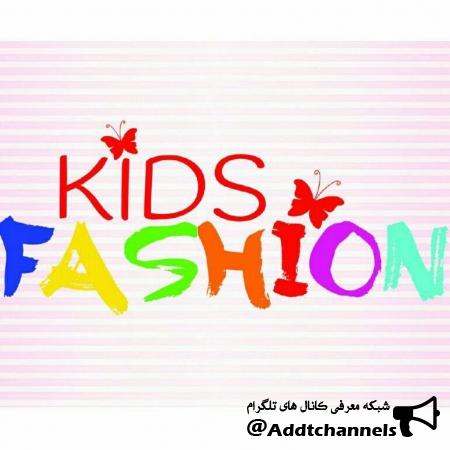 کانال فروشگاه پوشاک کودک