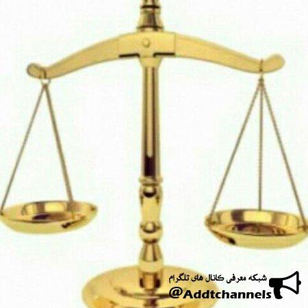 کانال اطلاعات حقوقی، عمومی، مشاوره