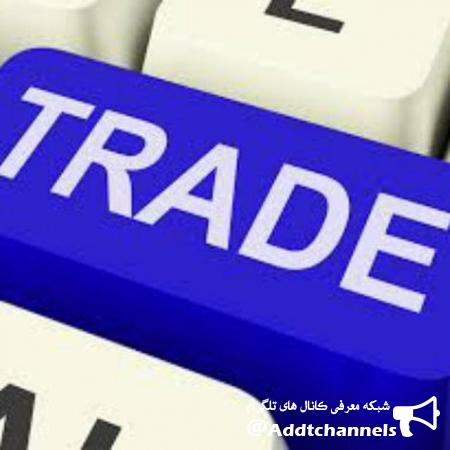 کانال تجارت بازرکانی و صنایع