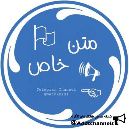 کانال متن خاص و عکسنوشته