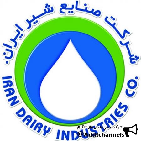 کانال دفتر بهبود شیر پگاه تهران