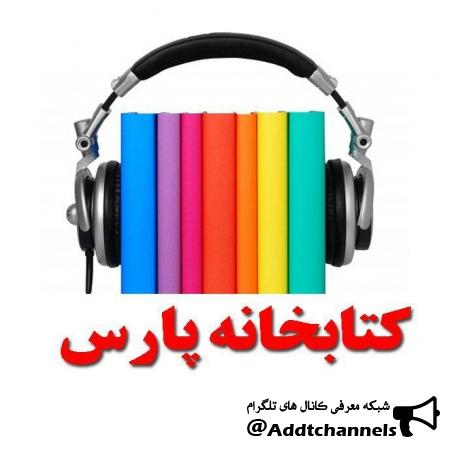 کانال کتابخانه پارس