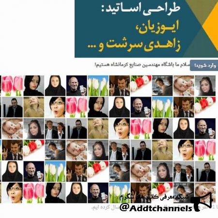 کانال باشگاه مهندسین صنایع کرمانشاه